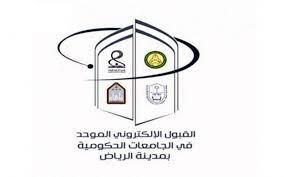 """إعلان نتائج القبول الموحد للطلاب في جامعات الرياض""""now"""" ظهرت الآن"""