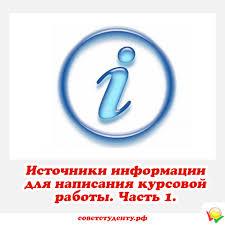Источники информации для написания курсовой работы Часть  Источники информации для написания курсовой работы