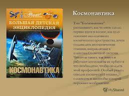 Презентация на тему Большая детская энциклопедия Аванта Плюс  5 Космонавтика