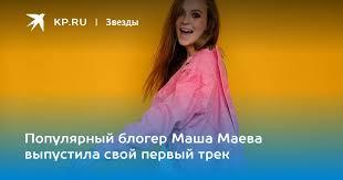 Популярный блогер Маша Маева выпустила свой первый трек
