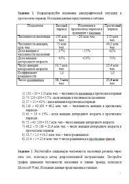 Контрольная работа по ЭММ и прогнозированию рынка труда Вариант  Контрольная работа по ЭММ и прогнозированию рынка труда Вариант 1 31 03 14