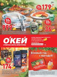 Ok 25 spb 1 14 12 2016lba by okmarket.ru - issuu