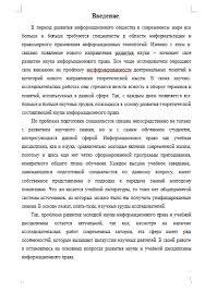 Реферат Информационное право как наука и учебная дисциплина  Информационное право как наука и учебная дисциплина 10 02 16