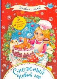 """Книга: """"<b>Снежный Новый год</b>"""". Купить книгу, читать рецензии ..."""