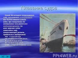 Презентация по физике Плавание судов Воздухоплавание скачать  слайда 3 Линия до которой погружаютсясуда называется ватерлинией Вес вытесняемой судно