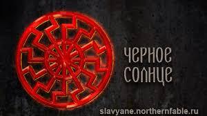 черное солнце символ оберег для ведающих славяне
