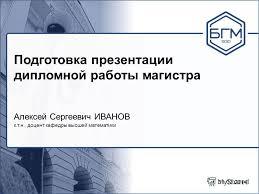 Презентация на тему Подготовка презентации дипломной работы  1 Подготовка презентации дипломной работы