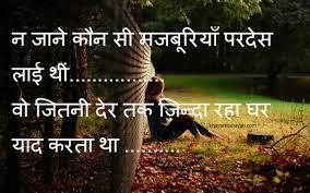 Letest Hd Sad Shayari Lonely Wallpaper ...