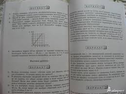 Рецензии покупателей на Физика класс Разноуровневые  Рецензии покупателей на Физика 7 класс Разноуровневые самостоятельные и контрольные работы ФГОС