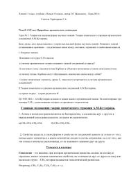 Кислородсодержащие органические соединения веществ на примере  СН 3