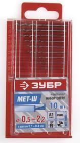 4-29625-H10-P, <b>Набор сверл металл</b> 0.5-2.2мм (10шт)