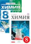 кузнецова задачник по химии 8 класс 2012