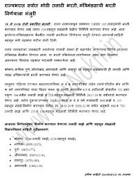 Starting Soon Maharashtra Talathi Bharti 2017