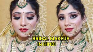 step by step indian bridal makeup in hindi shystyles