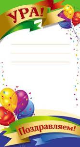 Поздравительный мини диплом Ура Поздравляем Сфера Товары для  Поздравительный мини диплом Ура Поздравляем