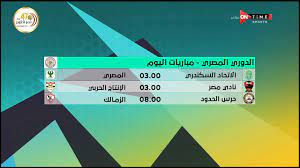 OnTime Sports - مباريات اليوم في الدوري المصري الممتاز