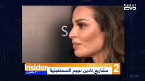 هل لازالت نادين نجيم تفكر بالاعتزال ؟ - بالعربي The Insider - YouTube