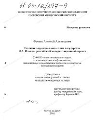 Диссертация на тему Политико правовая концепция государства И А  Диссертация и автореферат на тему Политико правовая концепция государства И А Ильина