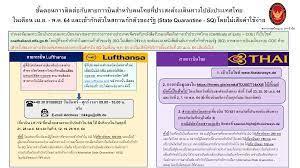 ลงทะเบียนเพื่อขอรับหนังสือรับรองการเดินทางเข้าประเทศไทย (Certificate of  Entry / COE) – Königlich Thailändisches Generalkonsulat München