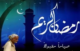 Image result for latest ramadan chand mubarak sms