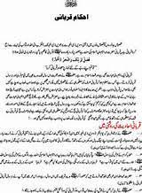 on bakra eid in urdu an essay on id ul fitr or eid in english language