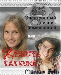 Фелис <b>Мариан</b>. Электронный дневник помешанной, или Женить ...