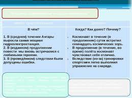 Презентация по русскому языку на тему Предлог как часть речи  Предлоги образованные от существительных Как долго В течение в продолжение