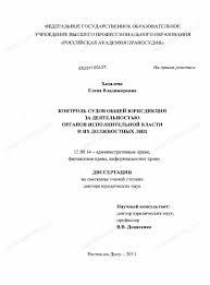 Диссертация на тему Контроль судов общей юрисдикции за  Диссертация и автореферат на тему Контроль судов общей юрисдикции за деятельностью органов исполнительной власти и