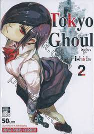 Tokyo Ghoul โตเกียว กูล เล่ม 02 | Phanpha Book Center (phanpha.com)