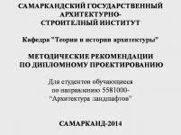 ziyonet › Библиотека › Все книги Методические рекомендации по дипломному проектированию