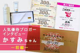 かすみ ちゃん の 株主 優待 日記