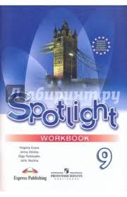 Книга Английский в фокусе класс Рабочая тетрадь Ваулина  Английский в фокусе 9 класс