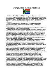 Република Южна Африка РЮА Реферат от История Република Южна Африка РЮА facebook image