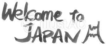 Welcome To Japan イラスト No 546027無料イラストならイラストac
