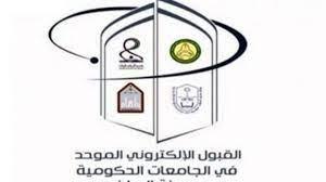 جامعات الرياض.. نتائج القبول الموحد للطلاب - خليج 24