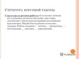 Презентация на тему М ЕТОДИЧЕСКИЕ РЕКОМЕНДАЦИИ ДЛЯ СТУДЕНТОВ ПО  7 С ТРУКТУРА КУРСОВОЙ