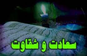 Image result for ?سعادت و شقاوت?‎