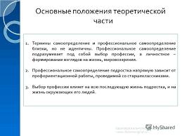 Презентация на тему Дипломная работа Особенности  5 Основные положения теоретической