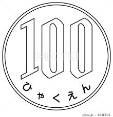 硬貨100円 01のイラスト素材 4038803 Pixta