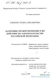 правоотношения и их действие по законодательству Российской Федерации Залоговые правоотношения и их действие по законодательству Российской Федерации