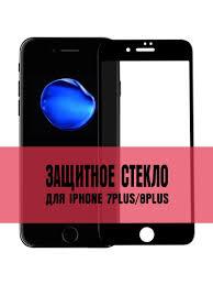 <b>Защитное стекло</b> на IPhone 7+/ IPhone 8+ Impulse 16391846 в ...