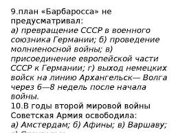 Контрольная работа по истории класс презентация п 9 план Барбаросса не предусматривал а превращение СССР в военного союзника