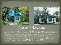 Презентация по проекту Литература и мой край Таганрог в жизни и  Антон Павлович Чехов родился 17 29 января 1860 года в городе Таганроге в ма
