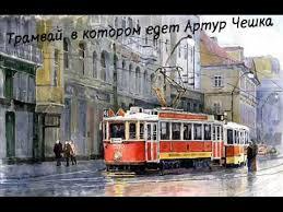 <b>Трамвай, в котором</b> едет Артур Чешка(Автор-<b>Игорь Шадров</b> ...