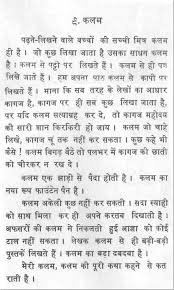 essay on pen in hindi
