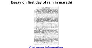 essay on first day of rain in marathi google docs