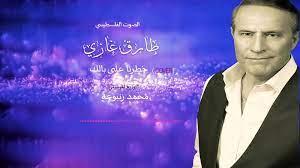 أغنية خطرنا على بالك بصوت... - الصوت الفلسطيني طارق غازي