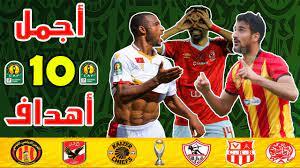 أجمل 10 أهداف في دوري أبطال افريقيا 2021 🔥 أهداف خيالية و جنوون المعلقين  🔥 Top 10 Goals CAF CL 2021 - YouTube