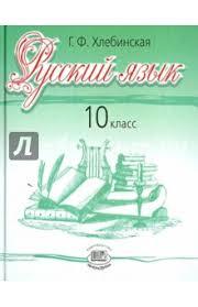 Книга Русский язык класс Учебник Базовый и профильный  Русский язык 10 класс Учебник Базовый и профильный уровни