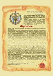 Фамилия Происхождение фамилии Исследование фамилии  Фамильный диплом классический
